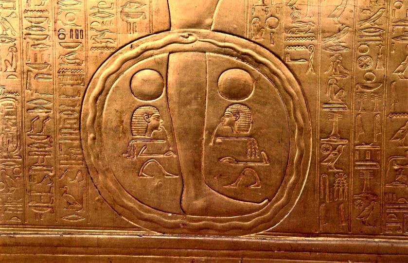 Ouroboros jalkojen ympärillä, Kairon museo